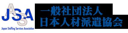 一般社団法人日本人材派遣協会