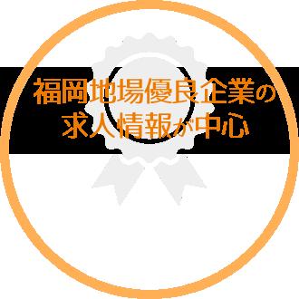 福岡地場優良企業の求人情報が中心
